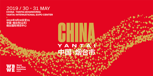 Asia's biggest bulk wine fair will be held in Yantai